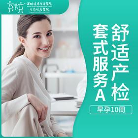 舒适产检套式服务A(第一次产检 早孕10周) -远东龙岗妇产医院-产科