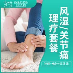 风湿关节痛理疗套餐 -远东龙岗妇产医院-中医科
