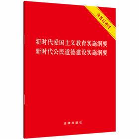新时代爱国主义教育实施纲要·新时代公民道德建设实施纲要(含答记者问)