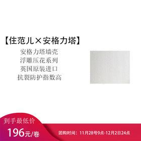 PPG团购-抗裂工艺之 安格力塔沉香系列-浮雕压花系列