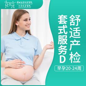 舒适产检套式服务D(第四次产检 | 早孕20-24周) -远东龙岗妇产医院-产科