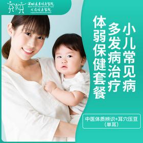 小儿常见病、多发病治疗/体弱保健套餐 -远东龙岗妇产医院-中医科