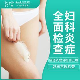 妇科炎症全面检查 -远东龙岗院区-妇科 | 基础商品