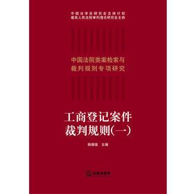重磅新书丨工商登记案件裁判规则(一) • 韩德强 主编