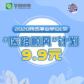 """2020陕西事业单位E类""""医路顺风""""加油包"""