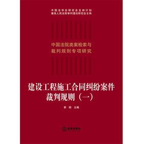 重磅新书丨建设工程施工合同纠纷案件裁判规则(一) • 李明 主编