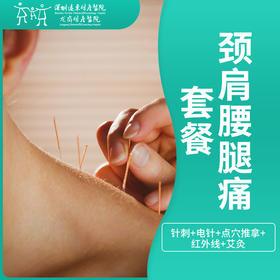 颈肩腰腿痛套餐(针刺+电针+点穴推拿+红外线+艾灸) -远东龙岗妇产医院-中医科
