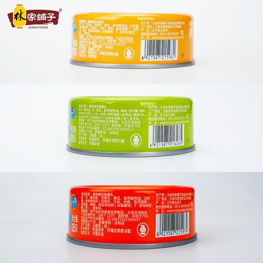 【半岛商城】林家铺子黄花鱼罐头组合105g*6罐 下单加赠2罐 发8罐 商品图3