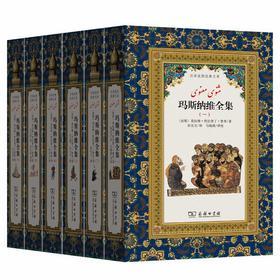 《玛斯纳维全集(全6卷) 》大师鲁米经典著作—知识的海洋