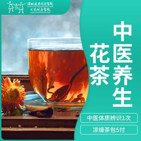 中医养生花茶(中医体质辨识1次+凉燥茶包5付) -远东龙岗妇产医院-中医科