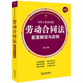 最新中华人民共和国劳动合同法配套解读与实例 汪敏