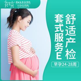 舒适产检套式服务E(早孕24-28周) -远东龙岗妇产医院-产科