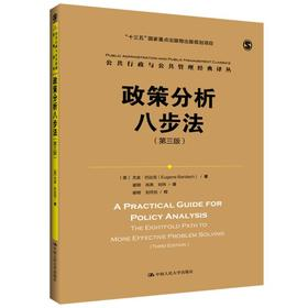 政策分析八步法(第三版) 公共行政与公共管理经典译丛   [美]尤金 巴达克 著 谢明  中国人民大学出版社
