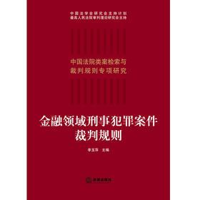 重磅新书丨 金融领域刑事犯罪案件裁判规则(一)• 李玉萍 主编