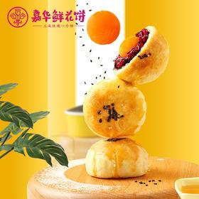 【秒杀】嘉华鲜花饼 玫瑰蛋黄酥6枚/袋云南特产零食传统糕点心玫瑰饼礼袋