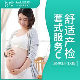 舒适产检套式服务C(第三次产检 | 早孕15-18周) -远东龙岗妇产医院-产科
