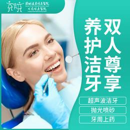 双人尊享养护洁牙--远东龙岗院区-口腔科