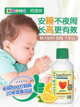【保税直采】美国Childlife 童年时光 钙镁锌 473ml