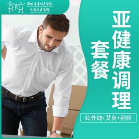 亚健康调理套餐(红外线+艾灸+刮痧) -远东龙岗妇产医院-中医科