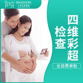 高清四维彩超(自费)单胎 -远东龙岗妇产医院-产科