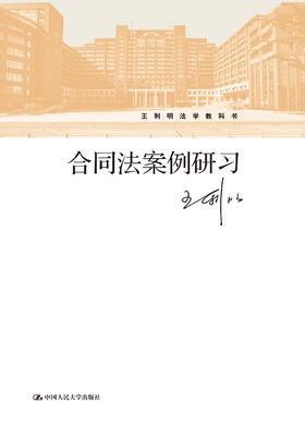 合同法案例研习(王利明法学教科书 )王利明 人大出版社