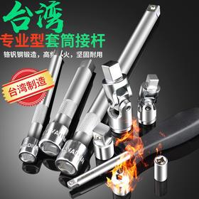 老A台湾套筒接杆接头延长杆万向接头转换接头旋具手柄1/4 3/8 1/2