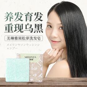 [枫颐]【 第二盒半价】 美琳雅须松萝洗发皂  天然草本养发 清洁除螨 强化毛囊 护发+黑发+养发
