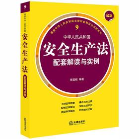 最新中华人民共和国安全生产法配套解读与实例 李遐桢