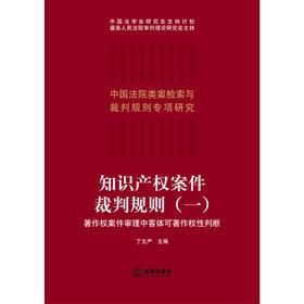 重磅新书丨 知识产权案件裁判规则(一)• 丁文严 主编