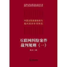 重磅新书丨 互联网纠纷案件裁判规则(一)• 曹士兵 主编