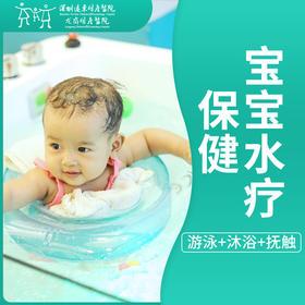 宝宝水疗保健套餐卡 -远东龙岗妇产医院-儿保科