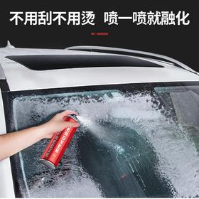 【冬季除冰剂,1秒渗透化冰为水】快速除冰  一喷即融  不用刮不用烫一喷就融化 水性配方 喷后不糊窗   安全无添加  不伤车不伤手