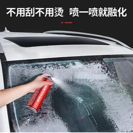 冬季除冰剂  喷射式 套装