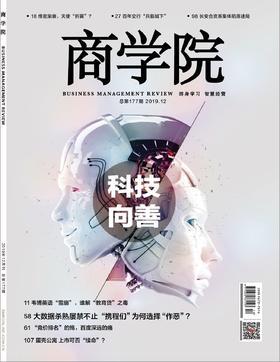 新刊热卖中《商学院》2019年12月刊 电子版   总第177期