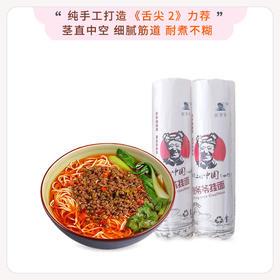 张爷爷纯手工空心挂面400g*3把  舌尖上的中国报道  传承千年只为爷爷的味道