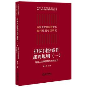 重磅新书丨  担保纠纷案件裁判规则(一)• 保证人主体资格与担保效力• 曹士兵 主编