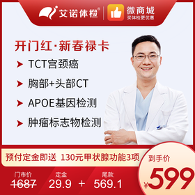 开门红·新春禄卡(预付定金送130元甲状腺功能3项)