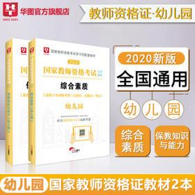 2020版国家教师资格(幼儿园)综合素质+保教知识与能力【教材】2本