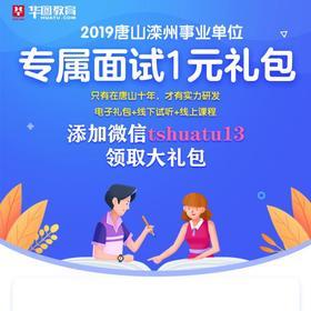 2019唐山滦州事业单位专属面试1元礼包