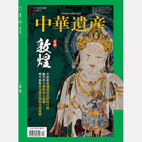 《中华遗产》201912 敦煌专辑
