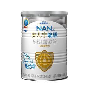 雀巢能恩AL110无乳糖乳糖不耐受奶粉特殊奶粉400g荷兰原罐进口