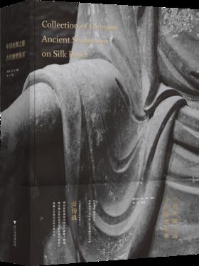 中国丝绸之路古代雕塑集萃