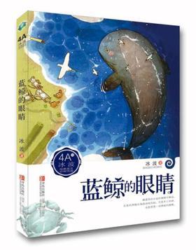 冰波经典美文分级悦读:蓝鲸的眼睛(4A)
