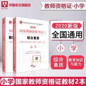 2020版国家教师资格(小学)综合素质+教育知识与能力【教材】2本装