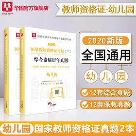 2020版国家教师资格(幼儿园)综合素质+保教知识与能力【试卷】2本