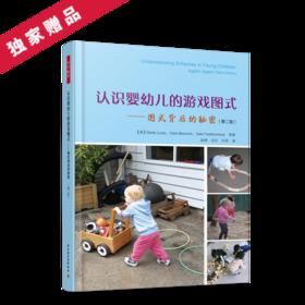万千教育·认识婴幼儿的游戏图式——图式背后的秘密(第二版)(全彩)