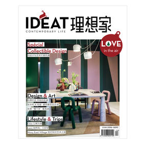 IDEAT理想家 2019年12月刊