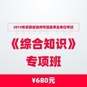 2019年安徽省宿州市泗縣事業單位招聘考試《綜合知識》專項班