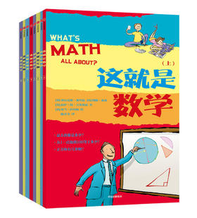 这就是数理化 全8册 这就是数学这就是物理这就是化学生物正版书