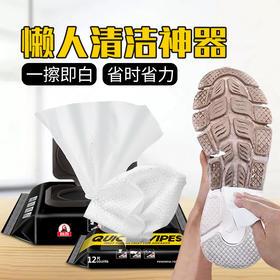 【正常发货】【网红标奇擦鞋湿巾】小白鞋清洁神器,一擦即净3秒穿新鞋!运动鞋/网面鞋/休闲鞋均可用